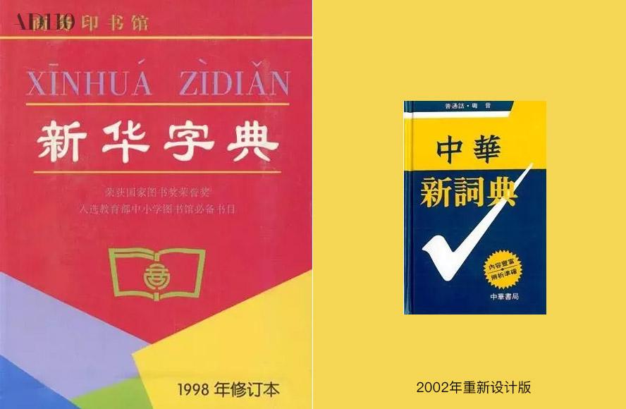 香港设计师重新设计了经典的工具书《中华新词典》(肯美广告)